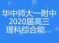 华中师大一附中2020届高三理科综合能力测试化学解析