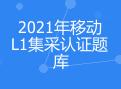 2021年移动L1集采认证题库